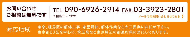 お問い合わせ ご相談は無料です 東京都23区を中心に、埼玉県など東京周辺の都道府県に対応しております。